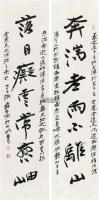 书法对联 (一对) -  - 字画 杂项 玉器 - 香港中联2012大型艺术品拍卖会 -收藏网