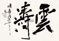书法 镜心 水墨纸本 - 130605 - 中国书画专场 - 2012秋季艺术品拍卖会 -收藏网