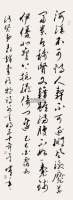 书法 带框 纸本 - 李鹤年 - 中国书画 - 2010夏季书画专题拍卖会 -收藏网