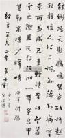书法 立轴 水墨纸本 - 章士钊 - 中国书画 - 2012夏季艺术品拍卖会 -收藏网