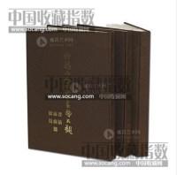 《白龙山人王震书画大观》全三册 1982年 国泰美术馆发行 -  - 中国书画 - 第365次拍卖会 -中国收藏网