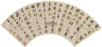 行书 扇面 水墨纸本 - 6426 - 中国古代书画 - 2012秋季拍卖会 -收藏网