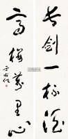 草书五言 对联(镜片) 水墨纸本 - 116807 - 中国名家书画专场(二) - 2012年秋季艺术品拍卖会 -收藏网