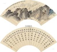 山水书法 镜片 纸本 -  - 古代书画专场 - 2013春季艺术品拍卖会 -收藏网