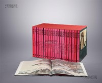 精装《巨匠与中国名画全集》二十册全 -  - 古美术文献 - 2013年春季拍卖会 -收藏网
