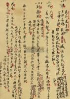 信札 - 6436 - 名家书法专题 - 2012年秋季艺术品拍卖会 -中国收藏网