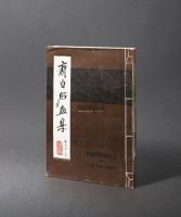初版初印《齐白石画集》 -  - 古美术文献撷英 - 2012年秋季拍卖会 -收藏网