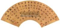书法扇面 镜片 水墨纸本 - 唐云 - 中国书画(一) - 2012第十五届书画拍卖会 -中国收藏网