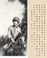李林 纸本素描 - 张祖英 - 经典传承—油画 - 2012年春季拍卖会 -中国收藏网