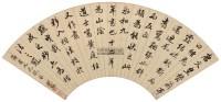 楷书 扇面 水墨纸本 - 钱樾 - 中国古代书画 - 2012秋季拍卖会 -收藏网
