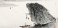 春江帆影 镜心 纸本 - 亚明 - 中国书画专场 - 北京长风2012秋季拍卖会 -收藏网