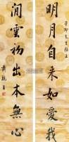 《明月间云》行书七言联 轴 水墨绫本 - 139839 - 中国书画(三)法书楹联 - 2012秋季艺术品拍卖会 -收藏网