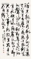 书法 立轴 纸本 - 武中奇 - 中国书画 - 2013年首届艺术品拍卖会 -收藏网