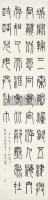篆书 挂轴 水墨纸本 - 143925 - 中国书画 - 第359次拍卖会 -中国收藏网