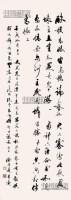 书法 立轴 纸本 - 4377 - 中国书画 - 2013年首届艺术品拍卖会 -收藏网