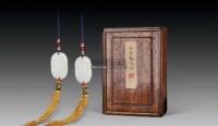 白玉大吉平安牌 -  - 玉器 工艺品 - 嘉德四季第三十二期拍卖会 -收藏网