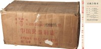 1982年产宫灯牌棉料四尺单宣 -  - 现当代艺术 - 2013年大众收藏拍卖会(第一期) -收藏网