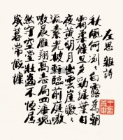 书法 单片 水墨纸本 - 4590 - 中国书画二 - 2012年秋季拍卖会 -中国收藏网