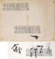 《莽神州赋》(附范曾、宋雨桂、冯大中签名)1990年 中艺(香港)有限公司出版 -  - 中国书画 - 第365次拍卖会 -中国收藏网