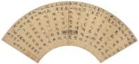 楷书 扇面 水墨纸本 -  - 中国古代书画 - 2012秋季拍卖会 -收藏网