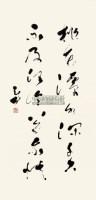 书法 软片 纸本 - 22311 - 中国书画 - 2013迎春书画拍卖会 -收藏网