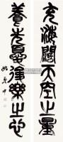书法对联 立轴 水墨纸本 - 姚奠中 - 中国书画 - 第三期艺术品拍卖会 -中国收藏网