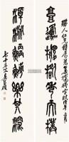 篆书七言联 立轴 水墨纸本 - 116056 - 中国书画一 - 2012春季艺术品拍卖会 -收藏网