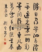书法 - 刘守安 - 中国书画(五) - 2012年夏季书画精品拍卖会 -收藏网