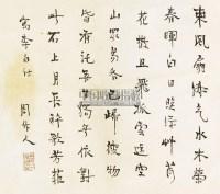 行书 立轴 纸本 - 4866 - 中国书画 - 第二期艺术品拍卖会 -收藏网