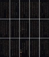 小楷《停云馆诗选》 册页 (五十七开选八开) 泥金磁青纸本 - 1305 - 中国古代书画 - 2012秋季拍卖会 -收藏网