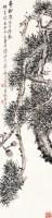 亭松图 立轴 设色纸本 - 吴涵 - 古调今韵——中国书画专场 - 壬辰年秋季艺术品拍卖会 -收藏网
