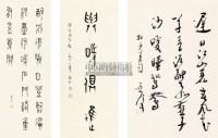 书画 (十帧) (选三) -  - 中国书画 - 2013年保真书画拍卖会(第2期) -中国收藏网