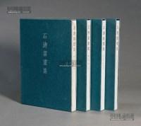 《石涛书画集》精装(4册全) -  - 古美术文献专场 - 2013年春季拍卖会 -中国收藏网