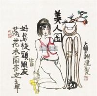 美人图 托片 - 朱新建 - 中国书画(一) - 2012年夏季书画精品拍卖会 -中国收藏网