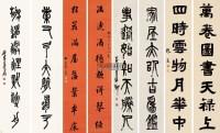 书法联 (四件) 对联 纸本 - 吴昌硕 - 中国书画专场 - 嘉泰四季2013迎春艺术品拍卖会 -收藏网