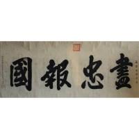 尽忠报国横幅 -  - 字画专场 - 光大国际•艺术品拍卖会  -中国收藏网