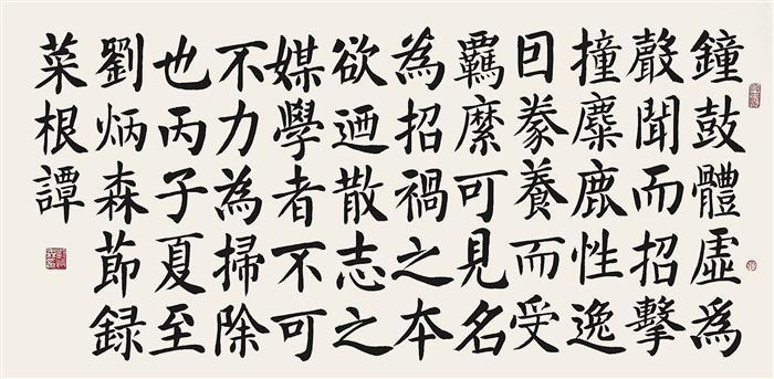 刘炳森 楷书书法