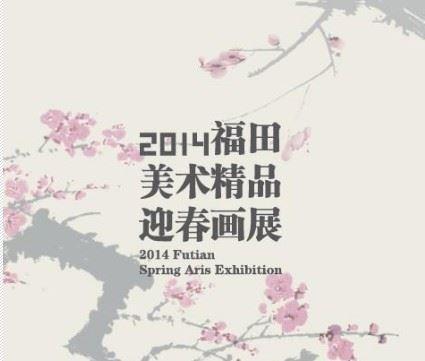 2014福田美术精品迎春画展