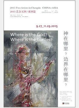 艺会五洲(亚洲篇)——神在哪里 ? 边界在哪里?