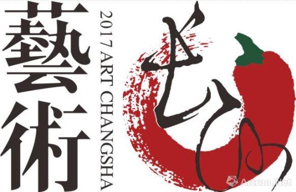 第六届艺术长沙