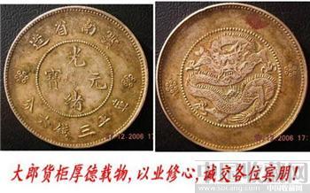 老包浆云南新版光绪元宝3.6钱之八(11)-中国收藏网
