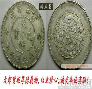 带光美品云南新版光绪元宝3.6钱之一(17)-中国收藏网