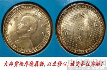 爆光原光未流通台湾5角银币-收藏网