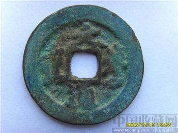 北宋铜钱-收藏网