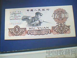 第三套纸币5元-收藏网