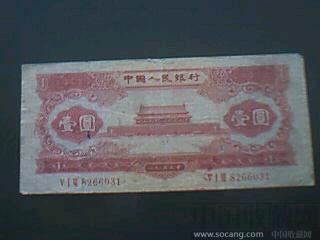 第二套纸币1元-收藏网