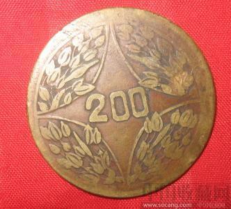 民国十五年*每枚当两百文*四川铜币(包真包老)-收藏网