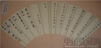 青原书法扇面-收藏网