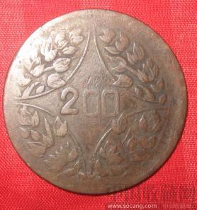 2.中华民国十五年*每枚当两百文四川铜币(包真包老)-收藏网