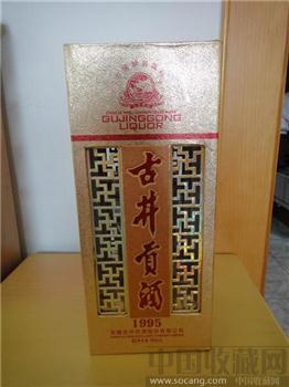95年精品古井贡-收藏网